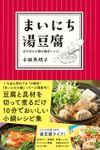 まいにち湯豆腐―――ぽかぽか小鍋の絶品レシピ