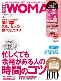 日経ウーマン 2018年 2月号 [雑誌]