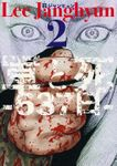 軍と死 -637日- 2巻