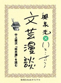 中上健次『枯木灘』を読む(文芸漫談コレクション)-電子書籍