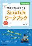 たのしく考える力が身につくScratchワークブック Scratch 3.0対応