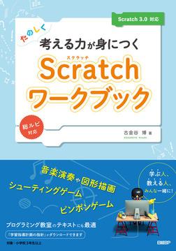 たのしく考える力が身につくScratchワークブック Scratch 3.0対応-電子書籍