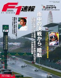 F1速報 2014 Rd15 日本GP号