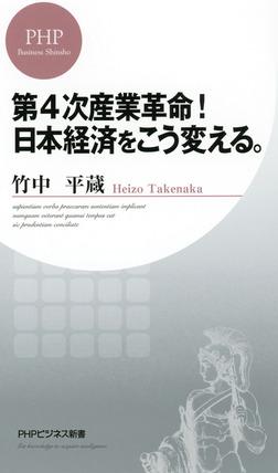 第4次産業革命! 日本経済をこう変える。-電子書籍