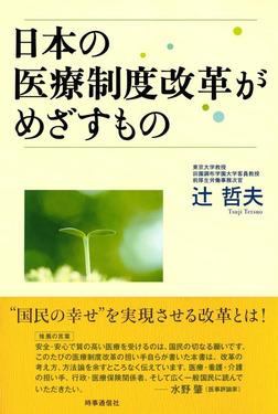 日本の医療制度改革がめざすもの-電子書籍