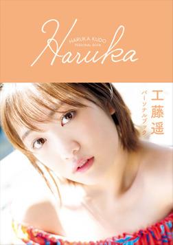 工藤遥 パーソナルブック 『 Haruka 』-電子書籍
