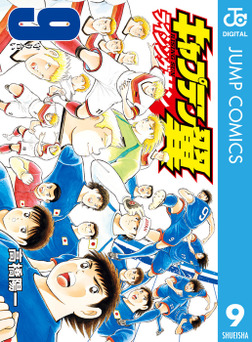 キャプテン翼 ライジングサン 9-電子書籍