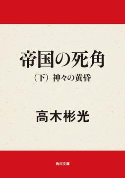 帝国の死角(下)-神々の黄昏--電子書籍