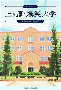 上ヶ原・爆笑大学 <新版むさしキャンパス記>-電子書籍