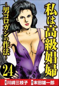 私は高級娼婦 ~男コロガシの作法~(分冊版) 【第24話】