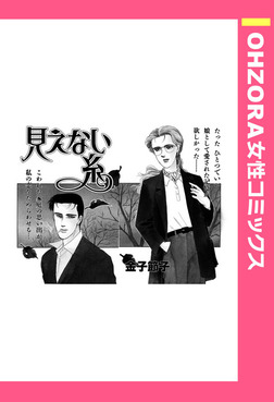見えない糸 【単話売】-電子書籍