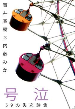 号泣 ~59の失恋詩集~-電子書籍