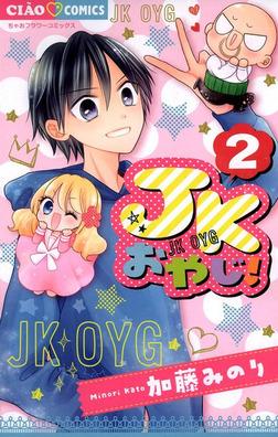 JKおやじ!(2)-電子書籍