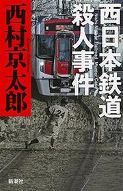 西日本鉄道殺人事件-電子書籍