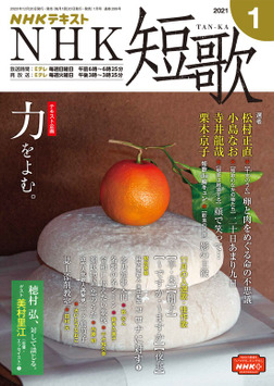 NHK 短歌 2021年1月号-電子書籍