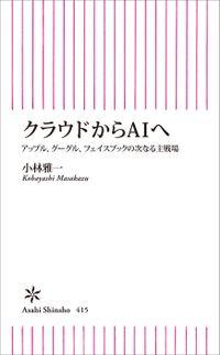 クラウドからAIへ(朝日新聞出版)