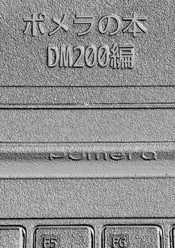 ポメラの本 DM200編-電子書籍