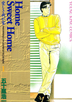 Home Sweet Home / 1-電子書籍