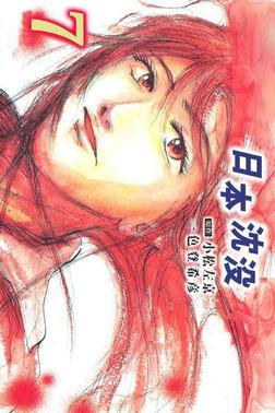 日本沈没 7巻-電子書籍