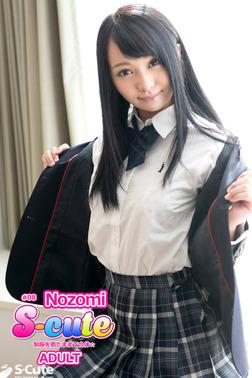 【S-cute】Nozomi #8 制服を着たままで合体☆ ADULT-電子書籍