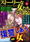ストーリーな女たち ブラック復讐しあう女たち Vol.30