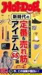 Hot-Dog PRESS (ホットドッグプレス) no.310 新時代の定番&売れ筋アイテム55選