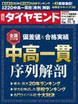 週刊ダイヤモンド 19年11月2日号
