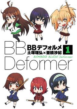 BBデフォルメ  1巻-電子書籍