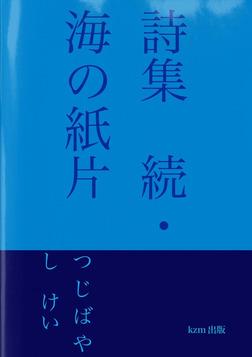 詩集 続・海の紙片-電子書籍