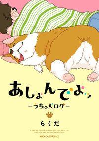 あしょんでよッ ~うちの犬ログ~(MFC ジーンピクシブシリーズ)