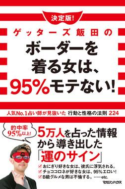 決定版!ゲッターズ飯田のボーダーを着る女は、95%モテない! 人気No.1占い師が見抜いた行動と性格の法則224-電子書籍