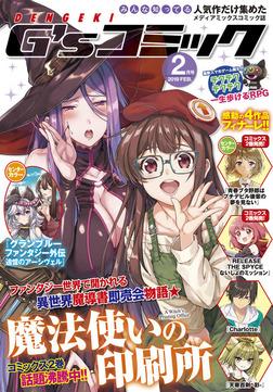 電撃G'sコミック 2019年2月号-電子書籍