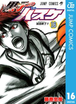 黒子のバスケ モノクロ版 16-電子書籍