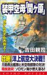 装甲空母「関ヶ原」(コスモノベルズ)