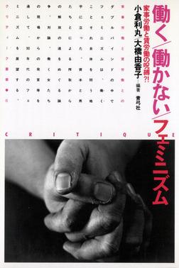 働く/働かない/フェミニズム 家事労働と賃労働の呪縛?!-電子書籍