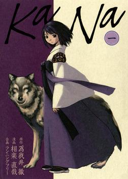 KaNa 1巻-電子書籍