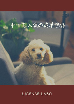 中・高 入試の英単熟語-電子書籍
