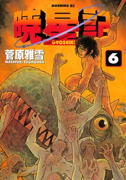 暁星記(6)-電子書籍