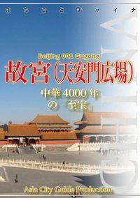 北京002故宮(天安門広場) ~中華4000年の「至宝」
