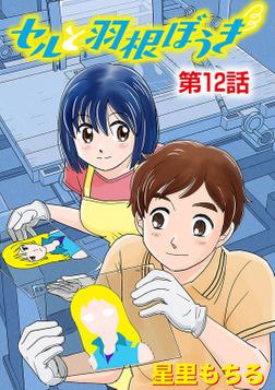 セルと羽根ぼうき(12)-電子書籍