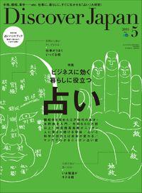 Discover Japan 2015年5月号「ビジネスに効く暮らしに役立つ占い」