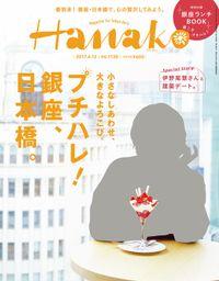 Hanako (ハナコ) 2017年 4月13日号 No.1130 [プチハレ!銀座、日本橋。]
