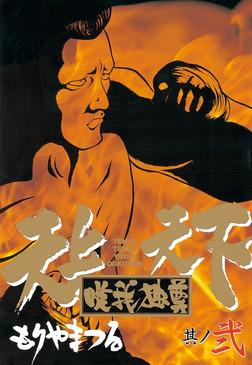 天上天下唯我独尊(2)-電子書籍