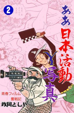 ああ日本活動Y写真 2-電子書籍