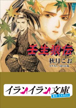 B+ LABEL 壬生狼伝1-電子書籍