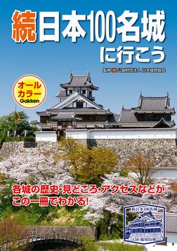 続日本100名城に行こう-電子書籍