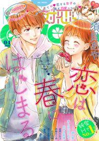 絶対恋愛Sweet 2018年4月号