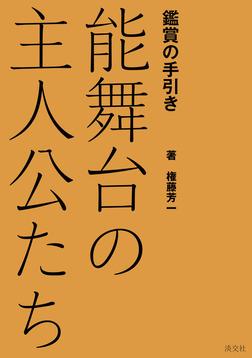 鑑賞の手引き 能舞台の主人公たち-電子書籍