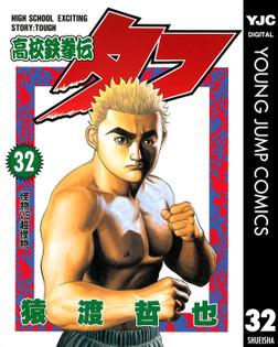 高校鉄拳伝タフ 32-電子書籍