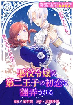 悪役令嬢は第二王子の初恋に翻弄される-電子書籍